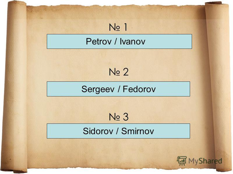 1 2 3 Petrov / Ivanov Sergeev / Fedorov Sidorov / Smirnov