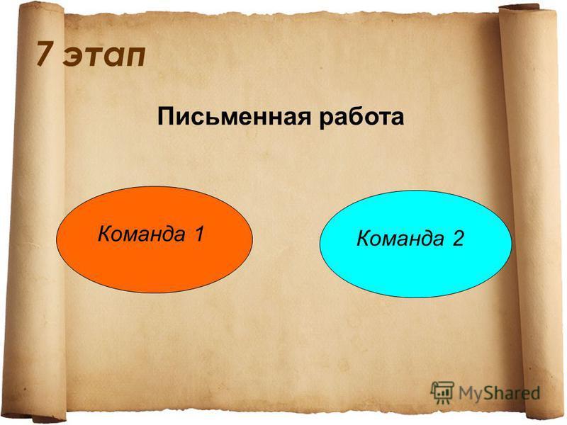 7 этап Команда 1 Команда 2 Письменная работа