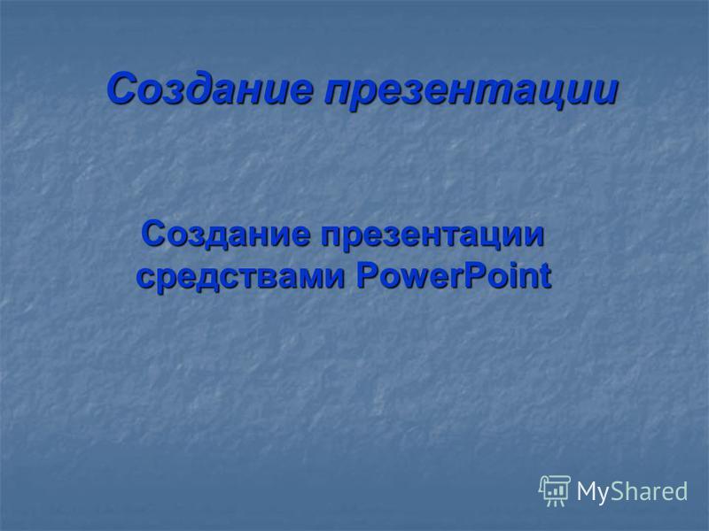 Создание презентации Создание презентации средствами PowerPoint