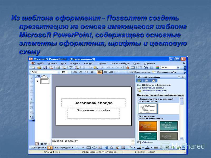 Из шаблона оформления - Позволяет создать презентацию на основе имеющегося шаблона Microsoft PowerPoint, содержащего основные элементы оформления, шрифты и цветовую схему