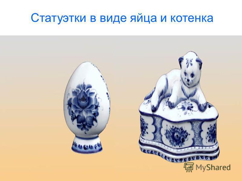 Статуэтки в виде яйца и котенка