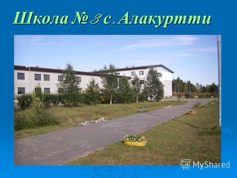 Школа 3 с. Алакуртти