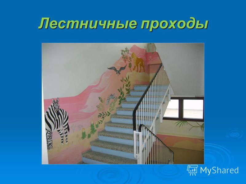 Лестничные проходы