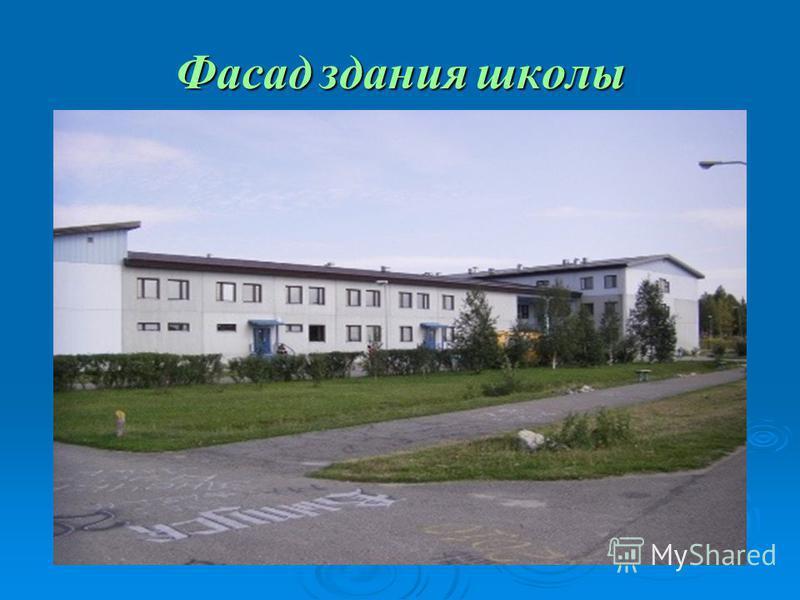 Фасад здания школы