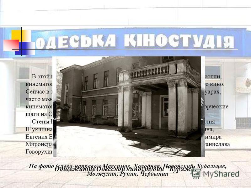 В этой гостинице- общежитии жили и творили десятки, если не сотни, кинематографистов, многие из которых стали легендой Советского кино. Сейчас в телевизионных программах, в интервью, в изданных мемуарах, часто можно услышать, увидеть, и прочитать – к