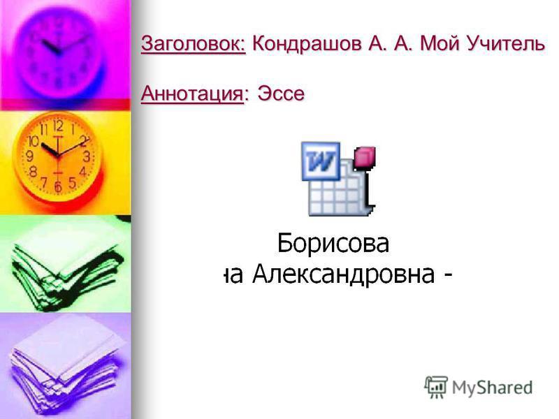 Заголовок: Кондрашов А. А. Мой Учитель Аннотация: Эссе
