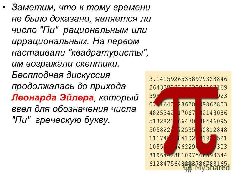 19 век 1844 год. Лиувилль установил, что существуют иррациональные числа, не являющиеся решением алгебраических уравнений с рациональными коэффициентами. Эти числа получили название трансцендентные. Новая форма увлекла многих математиков. 19 век 1873