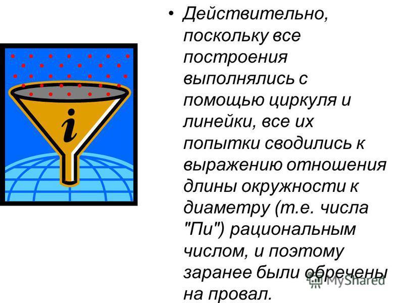 В Древнем Египте площадь круга диаметром d определяли как (d - d/9)2.. Из приведенного выражения можно заключить, что в то время число