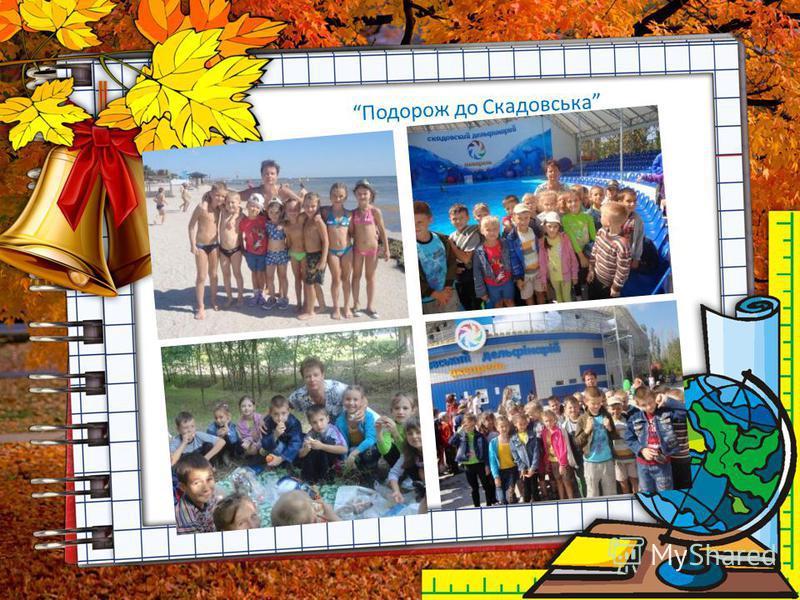 Подорож до Скадовська