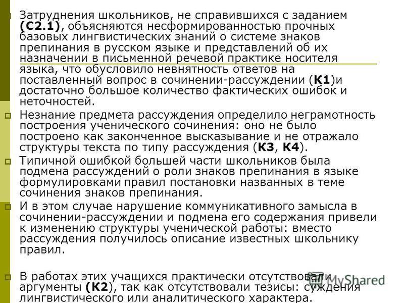 Затруднения школьников, не справившихся с заданием (С2.1), объясняются несформированностью прочных базовых лингвистических знаний о системе знаков препинания в русском языке и представлений об их назначении в письменной речевой практике носителя язык