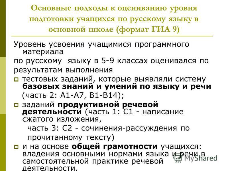 Основные подходы к оцениванию уровня подготовки учащихся по русскому языку в основной школе (формат ГИА 9) Уровень усвоения учащимися программного материала по русскому языку в 5-9 классах оценивался по результатам выполнения тестовых заданий, которы