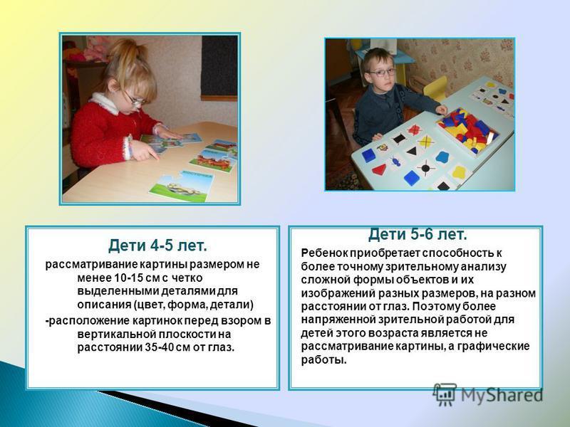 Дети 4-5 лет. рассматривание картины размером не менее 10-15 см с четко выделенными деталями для описания (цвет, форма, детали) -расположение картинок перед взором в вертикальной плоскости на расстоянии 35-40 см от глаз. Дети 5-6 лет. Ребенок приобре