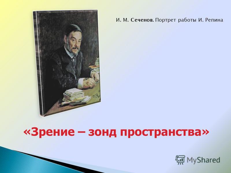 И. М. Сеченов. Портрет работы И. Репина