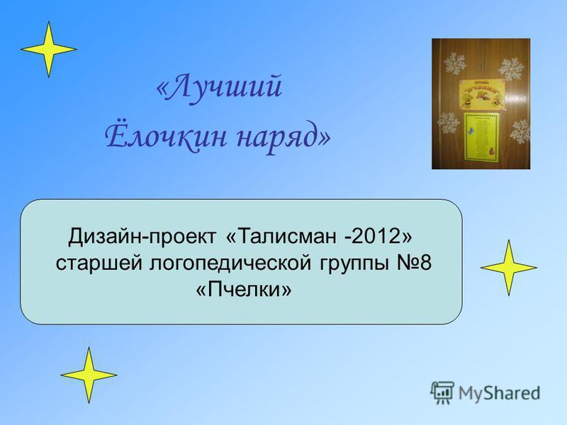 «Лучший Ёлочкин наряд» Дизайн-проект «Талисман -2012» старшей логопедической группы 8 «Пчелки»