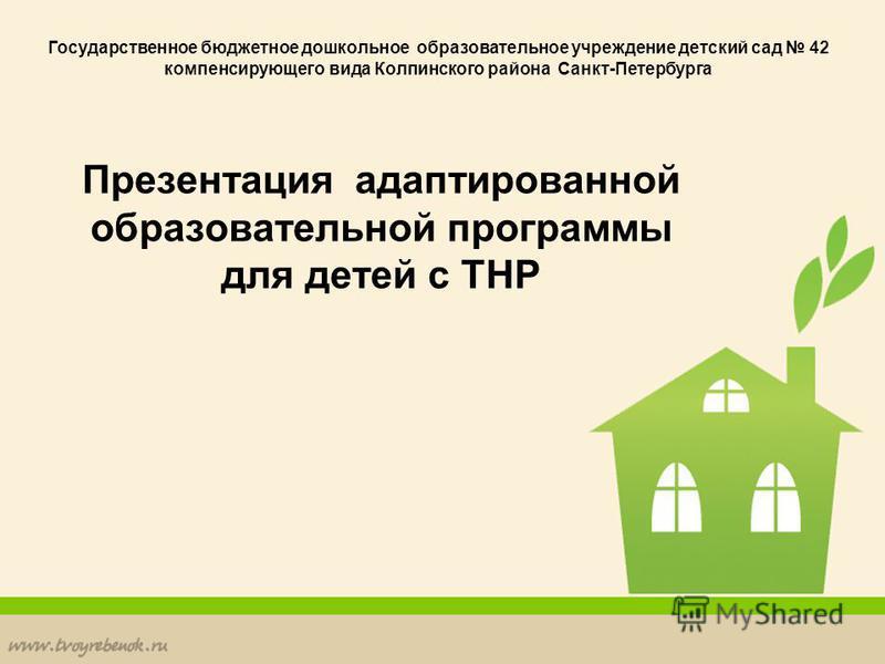 Презентация адаптированной образовательной программы для детей с ТНР Государственное бюджетное дошкольное образовательное учреждение детский сад 42 компенсирующего вида Колпинского района Санкт-Петербурга
