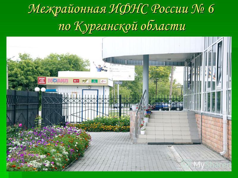 Межрайонная ИФНС России 6 по Курганской области Межрайонная ИФНС России 6 по Курганской области