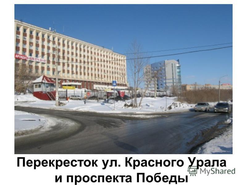 Перекресток ул. Красного Урала и проспекта Победы