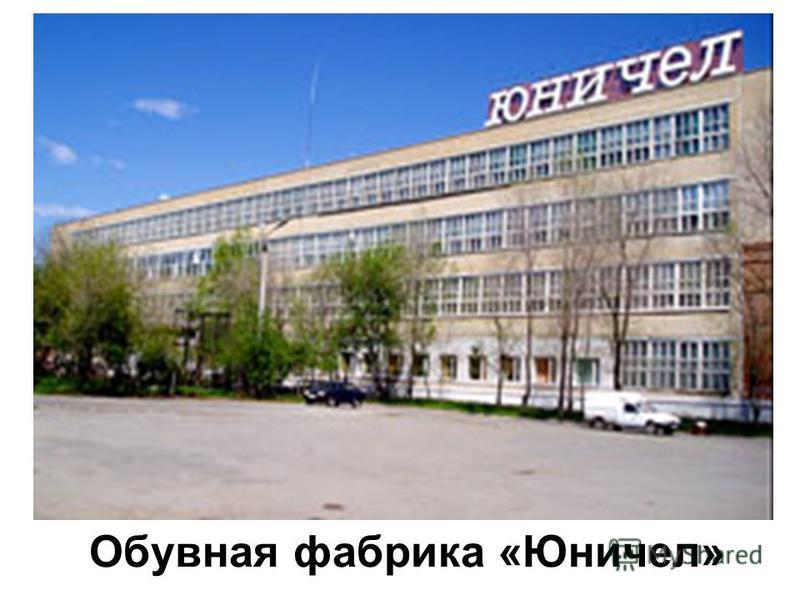 Обувная фабрика «Юничел»
