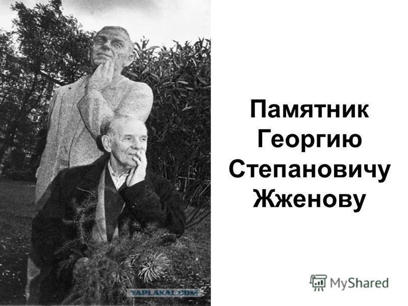 Памятник Георгию Степановичу Жженову