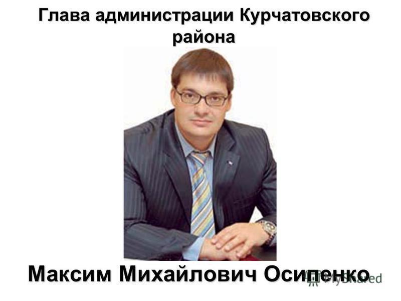 Глава администрации Курчатовского района Максим Михайлович Осипенко