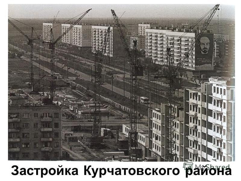 Застройка Курчатовского района