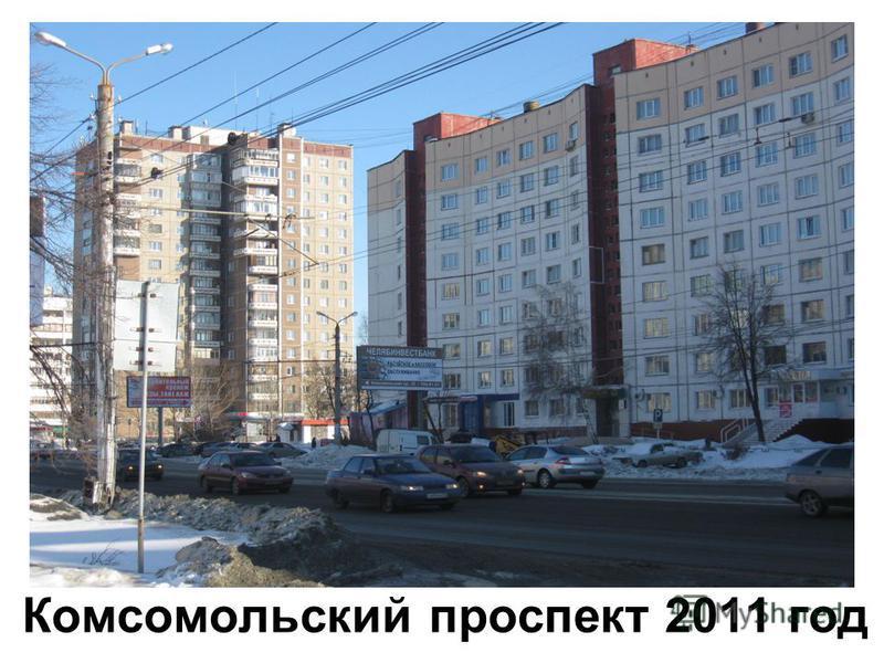 Комсомольский проспект 2011 год