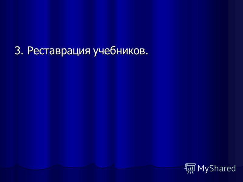 3. Реставрация учебников.