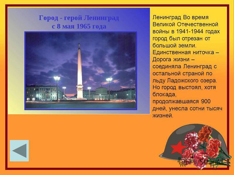 Ленинград Во время Великой Отечественной войны в 1941-1944 годах город был отрезан от большой земли. Единственная ниточка – Дорога жизни – соединяла Ленинград с остальной страной по льду Ладожского озера. Но город выстоял, хотя блокада, продолжавшаяс
