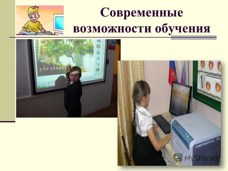 Современные возможности обучения