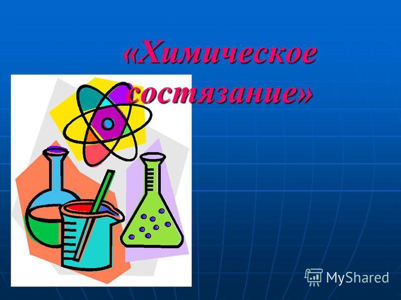 «Химическое состязание»