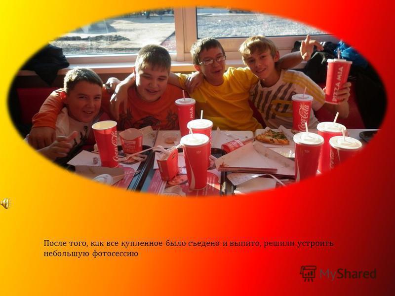 28 октября мы организовали совместный поход в недавно открывшуюся пиццу в ТЦ Белка. Компания собралась большая. Это мы на фоне нашего родного Эльмаша