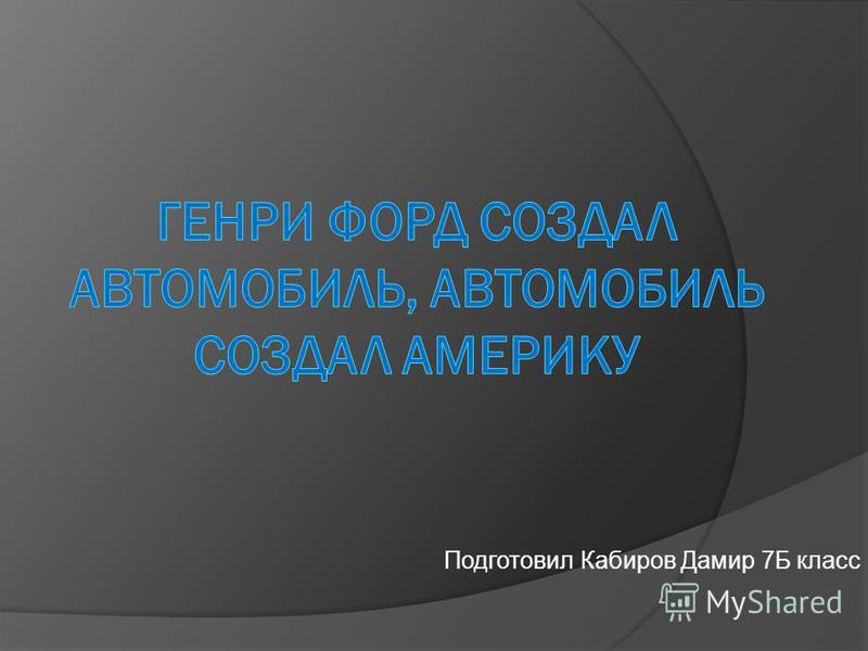 Подготовил Кабиров Дамир 7Б класс