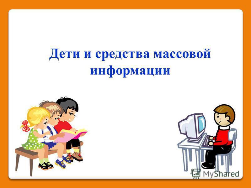 Дети и средства массовой информации