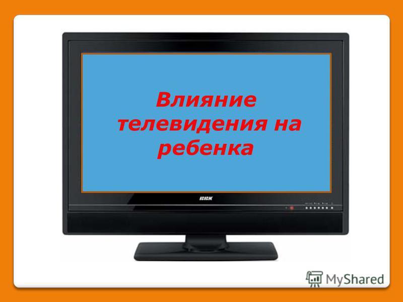 Влияние телевидения на ребенка
