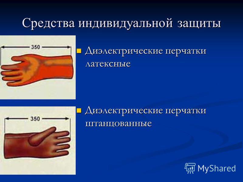 Средства индивидуальной защиты Диэлектрические перчатки латексные Диэлектрические перчатки латексные Диэлектрические перчатки штанцованные Диэлектрические перчатки штанцованные