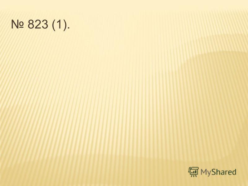 823 (1).