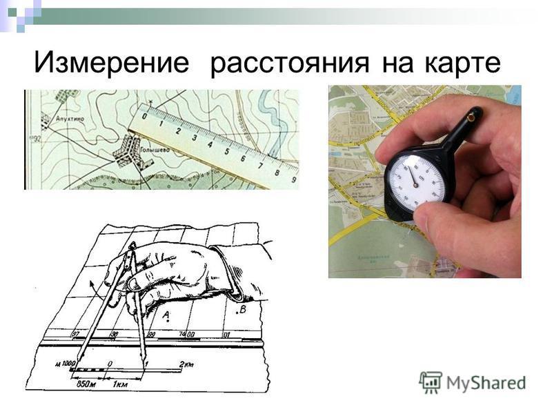 Измерение расстояния на карте