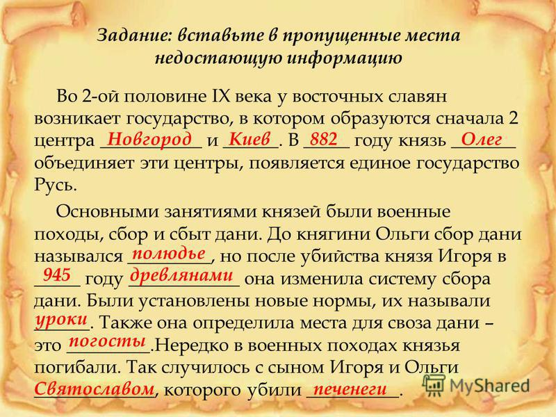 Задание: вставьте в пропущенные места недостающую информацию Во 2-ой половине IX века у восточных славян возникает государство, в котором образуются сначала 2 центра ___________ и ______. В _____ году князь _______ объединяет эти центры, появляется е