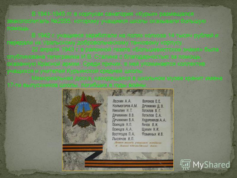 В 1941-1945 гг. в корпусах санатория «Курьи» размещался эвакогоспиталь 2555, которому учащиеся школы оказывали большую помощь. В 1942 г. учащиеся заработали на полях колхоза 14 тысяч рублей и передали их Уральскому добровольческому танковому корпусу.
