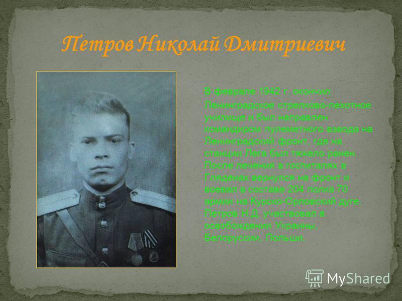 В феврале 1942 г. окончил Ленинградское стрелково-пехотное училище и был направлен командиром пулеметного взвода на Ленинградский фронт, где на станции Лега был тяжело ранен. После лечения в госпиталях в Гляденах вернулся на фронт и воевал в составе