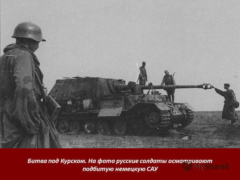 Битва под Курском. На фото русские солдаты осматривают подбитую немецкую САУ