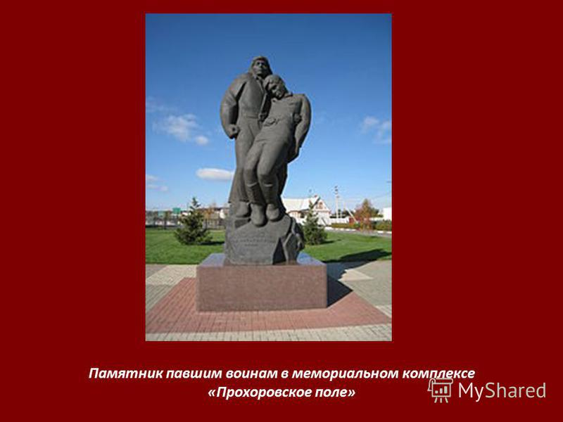 Памятник павшим воинам в мемориальном комплексе «Прохоровское поле»