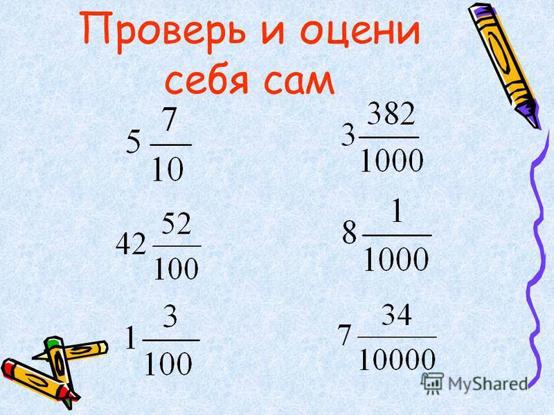 Математический диктант. Запишите в тетради (в столбик) смешанные числа. Три целых триста восемьдесят две тысячных Восемь целых одна тысячная Семь целых тридцать четыре десятитысячных