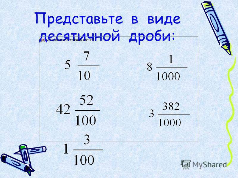 Числа со знаменателем 10; 100; 1000 и т.д. условились записывать без знаменателя