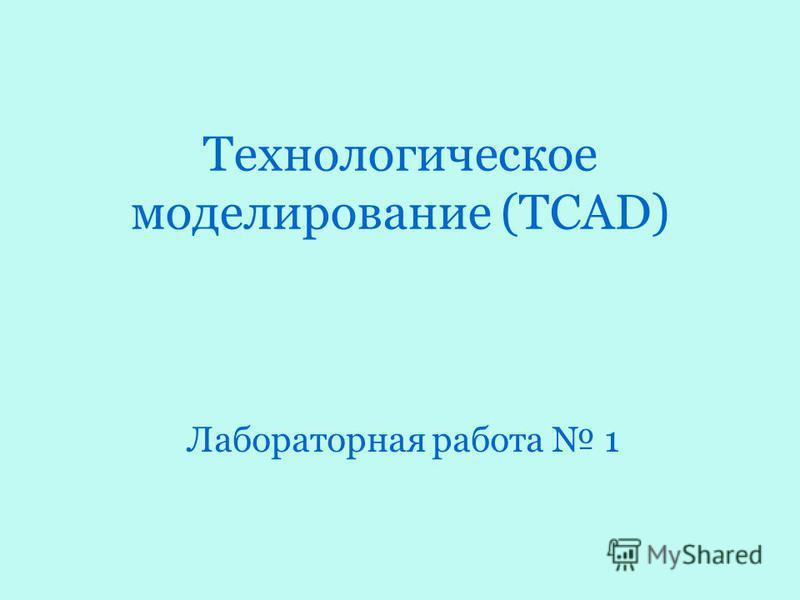 Технологическое моделирование (TCAD) Лабораторная работа 1
