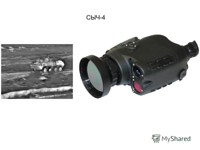 СЫЧ-4
