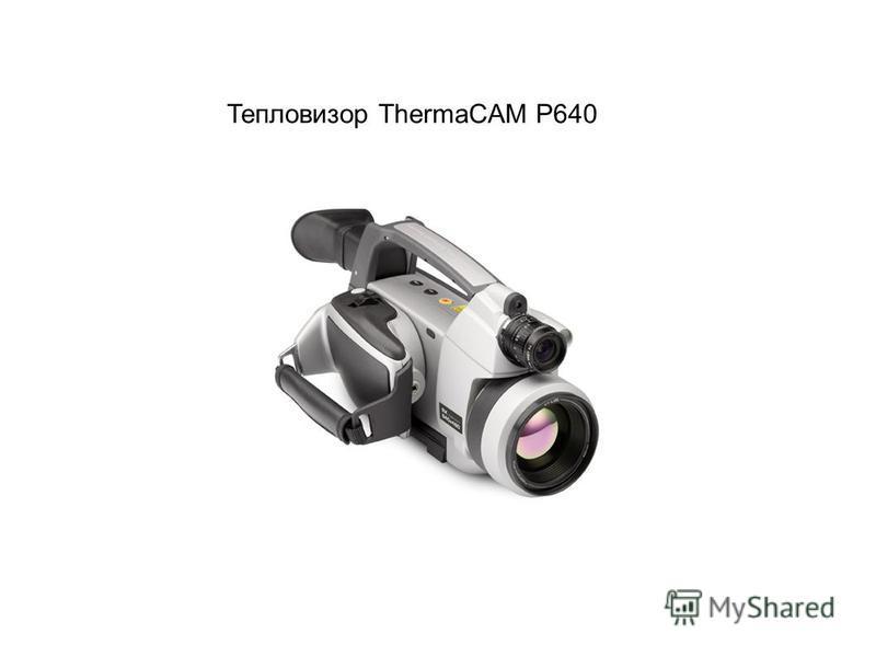Тепловизор ThermaCAM P640
