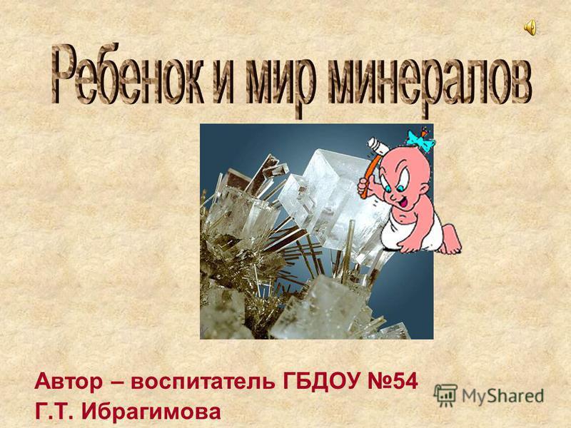 Автор – воспитатель ГБДОУ 54 Г.Т. Ибрагимова