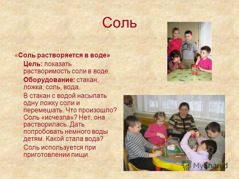 игры на знакомство детей с часами