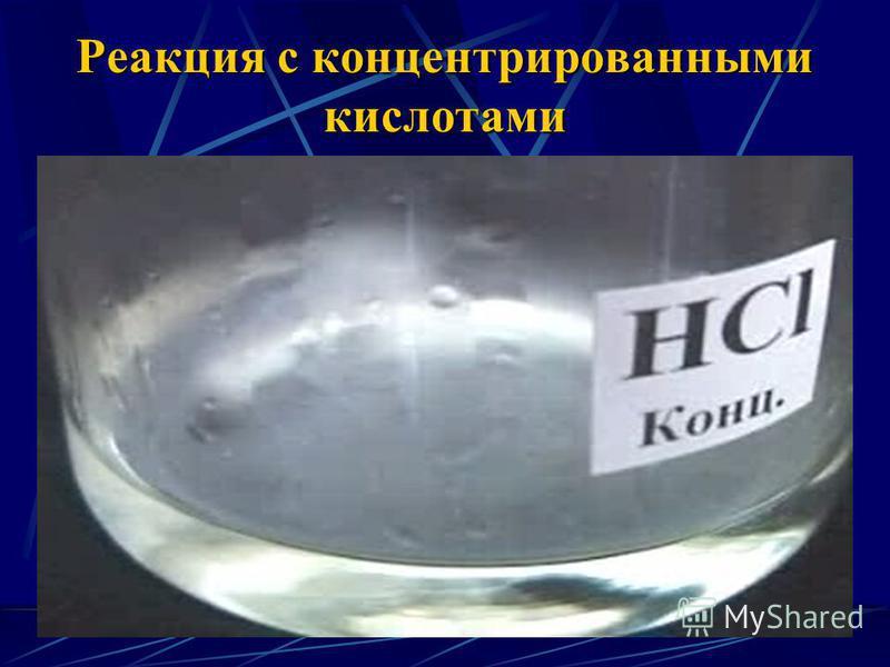 Реакция с концентрированными кислотами